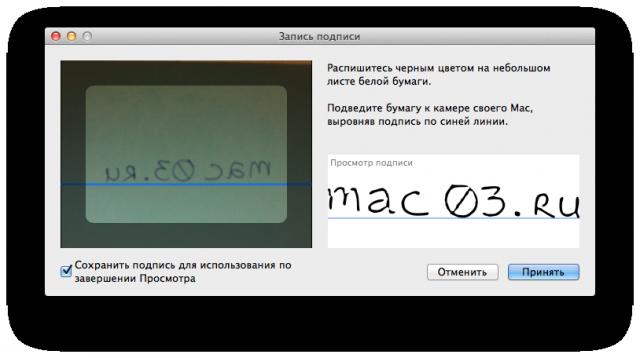 Подпись mac03.ru