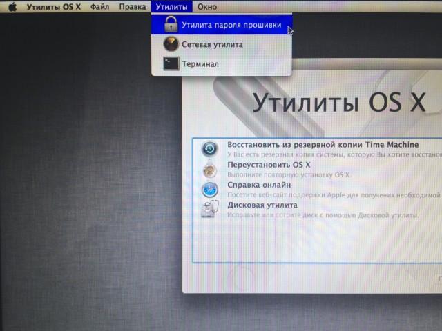 EFI Password Utility