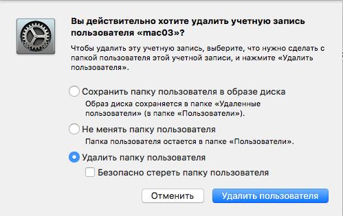 delete_user_folder